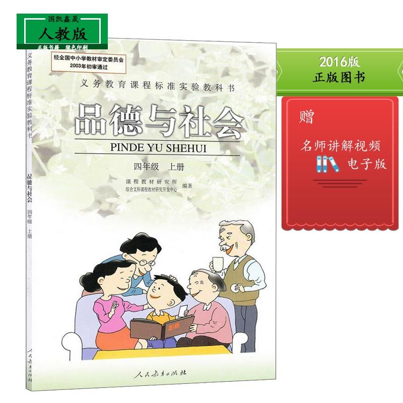 《小学4四年级上册品德与社会人教版课本教材教科书