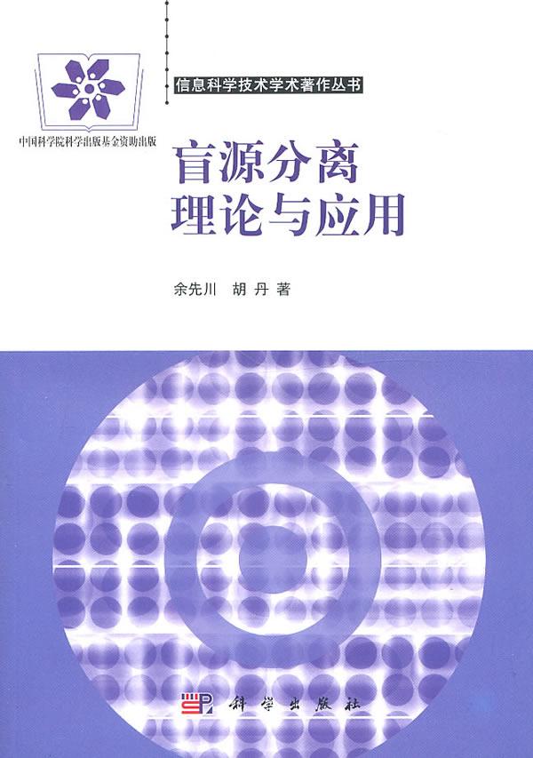 盲源分离理论与应用 \/余先川,胡丹 著-图书杂志