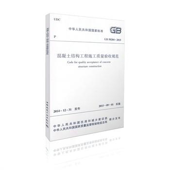 50204-2015混凝土结构工程施工质量验收规范