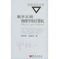 """《数字文明:物理学和计算机/""""物理改变世界""""丛书(国家科技进步奖科普精品)》封面"""