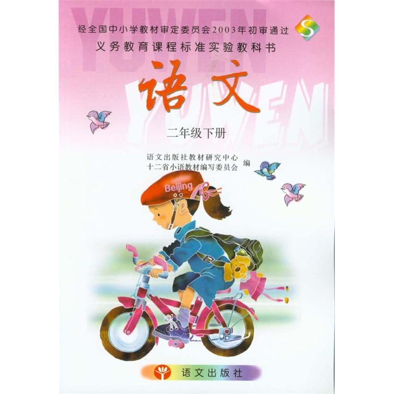 小学二年级下册语文书里有哪些童话故事图片