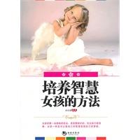 《培养智慧女孩的方法》封面