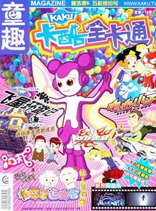 童趣卡酷全卡通杂志精选集5:五彩缤纷号图片