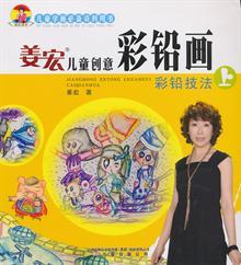 姜宏幼儿创意简笔画(初级篇)