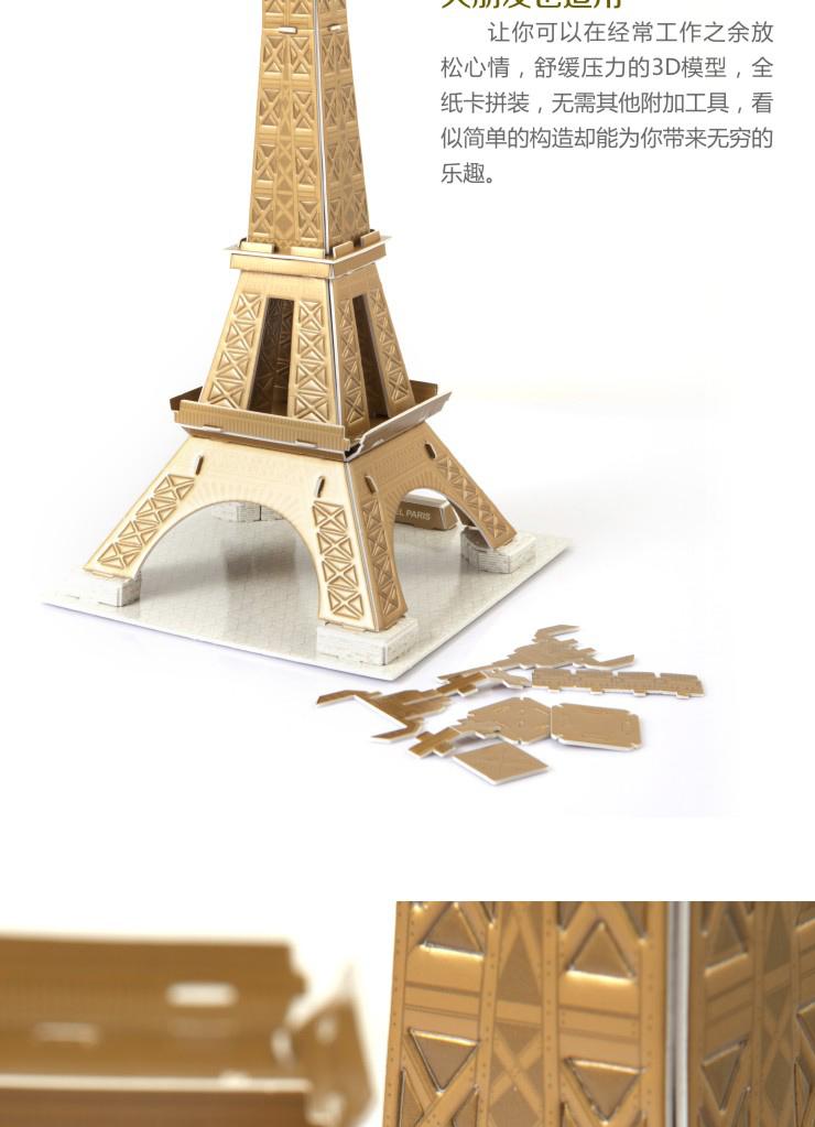 喜立方 3d立体拼图 巴黎埃菲尔铁塔 g268-8