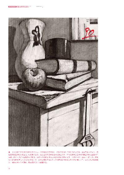 设计素描高分卷(四川美术学院招生委员会权威考试专用