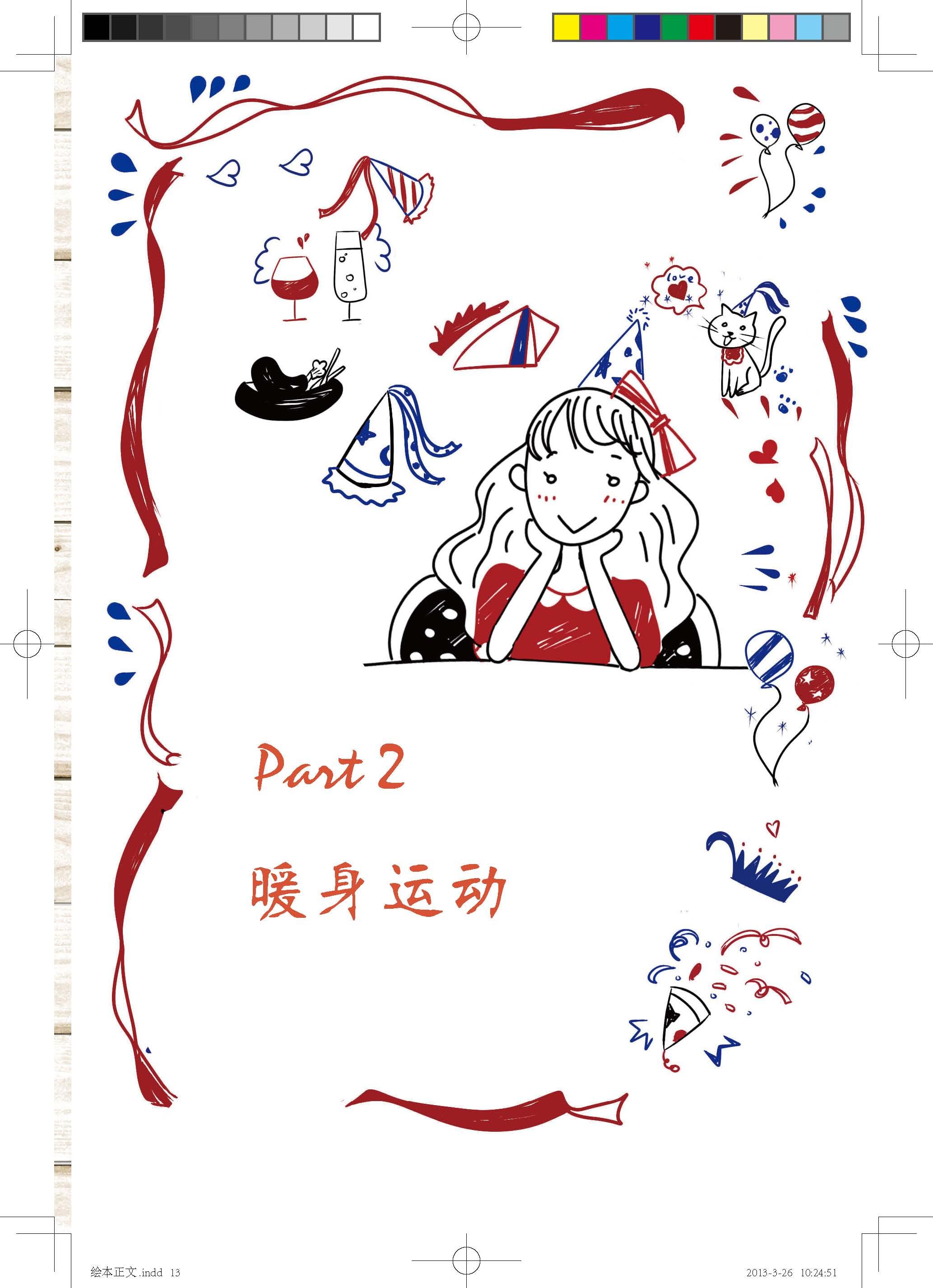 超可爱的三色绘本 颖涵著 9787113161101 中国铁道出版社