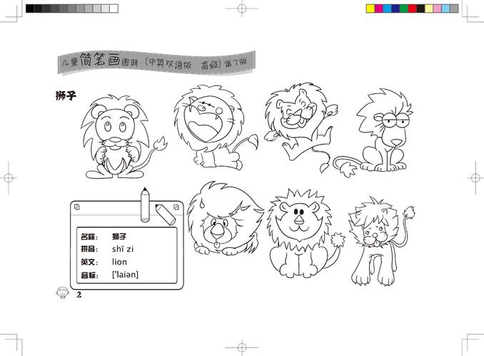 少儿美术系列 儿童简笔画图典 中英双语版