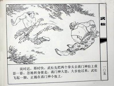 武松简笔画步骤图