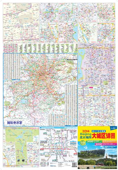 2013北京地图·大城区详图(超大六环完整版) 中图北斗文化传媒