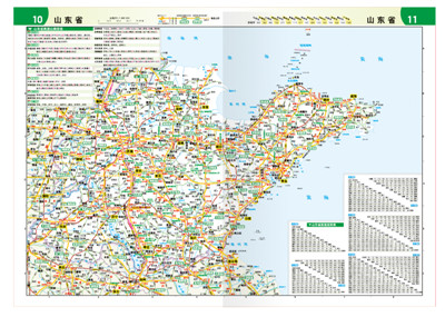 山东省高速公路及城乡公路网地图册2014