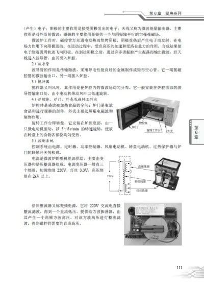 大电饭锅温控器接线图解