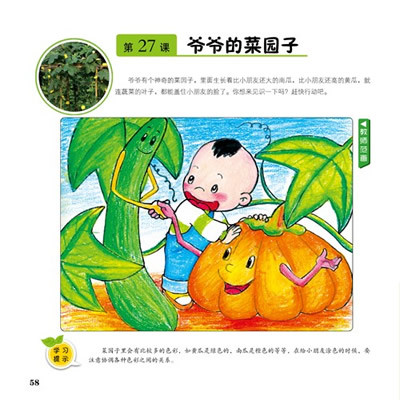儿童阶梯课堂:黄金版 油彩卷(用可爱的图画