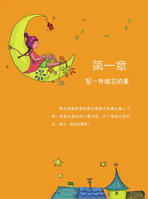 狂爱作文 9岁 小学4年级适用 彩色插图版 与果果一起开启作文兴趣之门