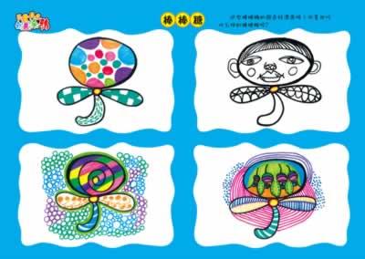 儿童美术创意涂鸦6