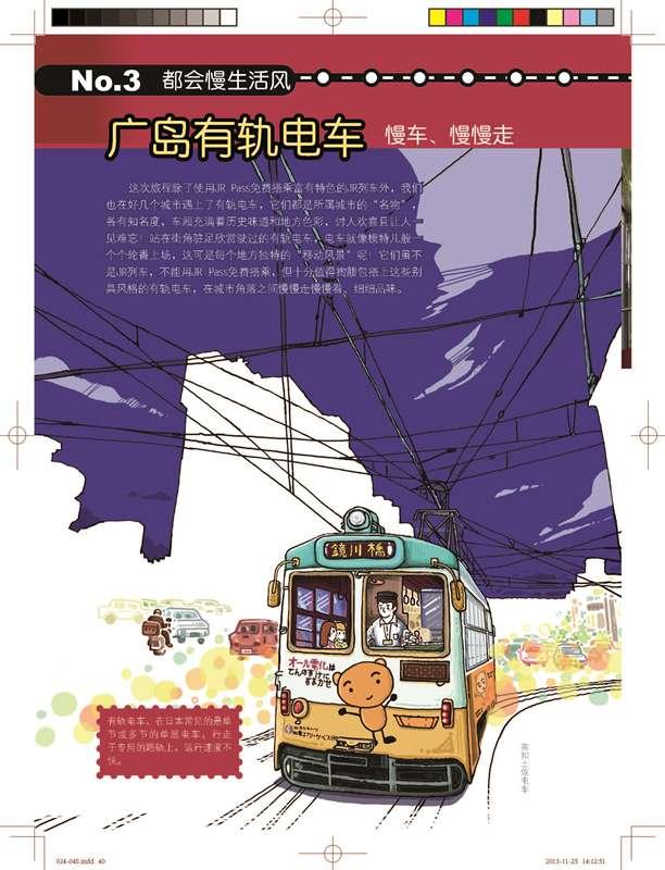 日本手绘旅行(全彩)