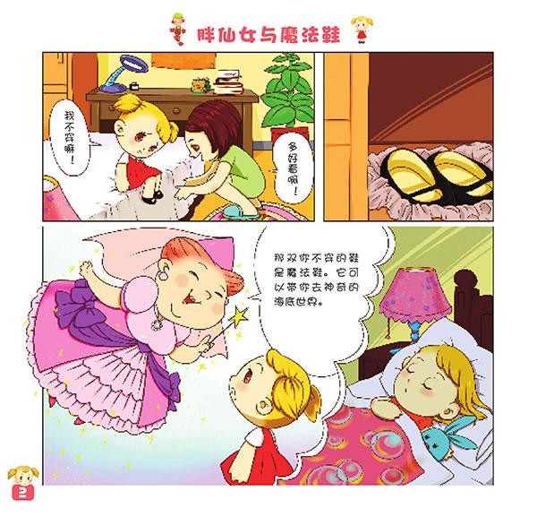 365睡前故事儿童漫画版-朵朵的人鱼公主梦(带男孩去冒险,圆女孩公主梦