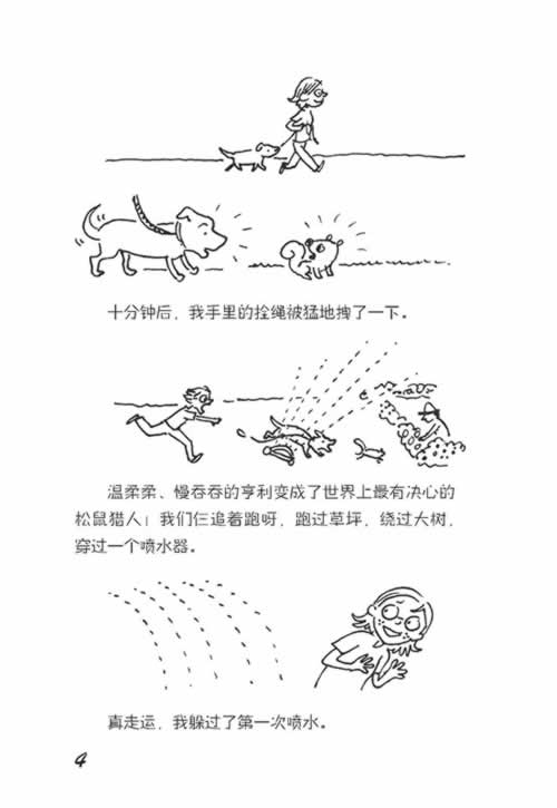 艾莉的手绘日记5:将演出进行到底(上册 )(英汉教育)