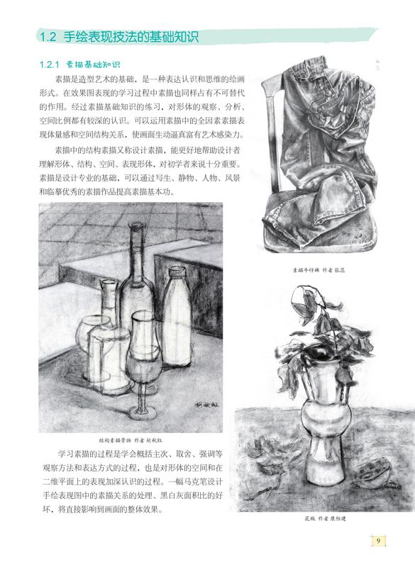 【jp】马克笔手绘表现技法入门 李国涛 人民邮电出版社 9787115334749
