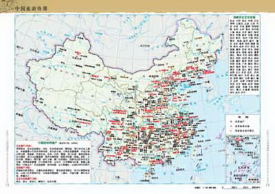 新编实用中国地图册 中国地图出版社