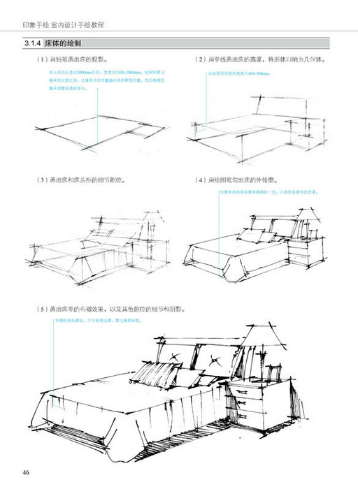 家具桌子手绘效果图