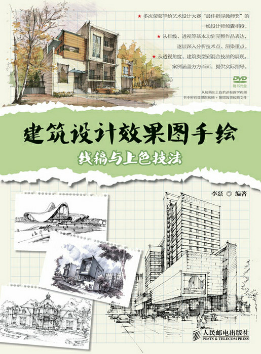 建筑设计效果图手绘:线稿与上色技法 9787115333506