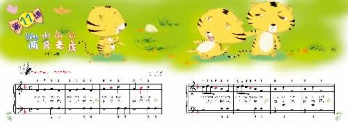 幼儿钢琴入门(4)图片