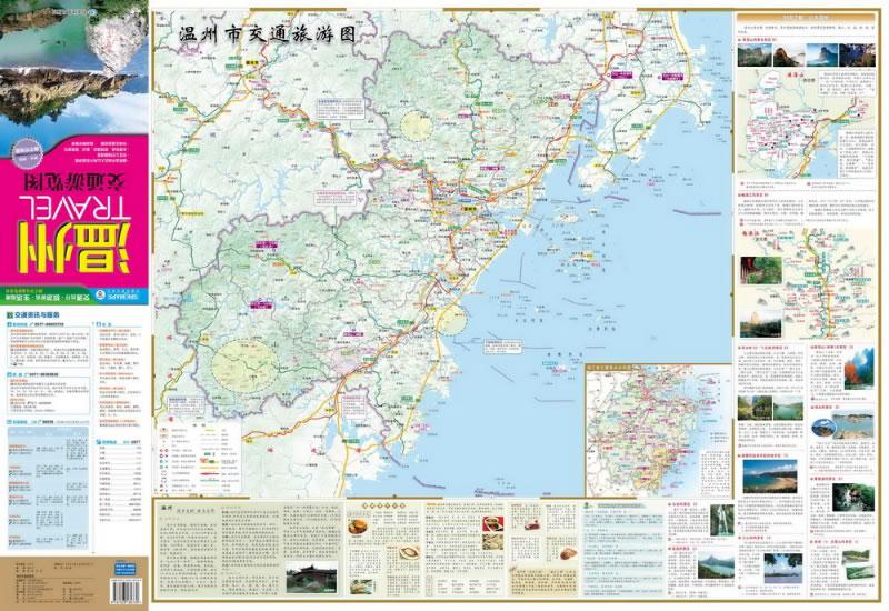 目  录 ●温州城区地图  ●温州交通旅游图  ●浙江省主要景点分布