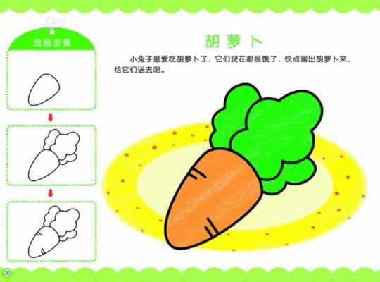 我爱简笔画:水果蔬菜(2-6岁适用)