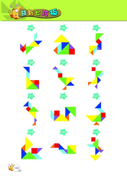 样的图形,《玩转七巧板》一书介绍了大量的七巧板拼图,包括人物,动物