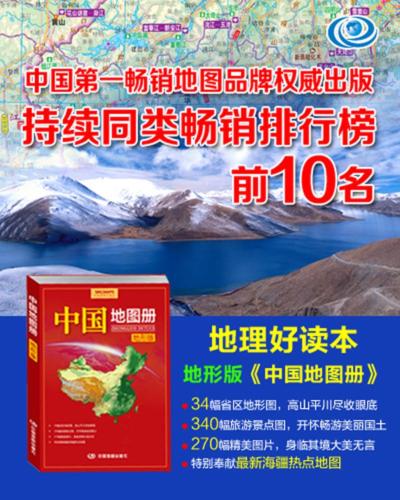 《中国地图册·地形版