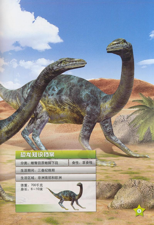 恐龙的星球探秘 三叠纪 李媛 等 9787514322736