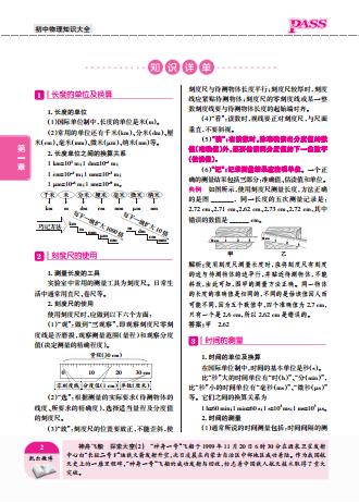 家庭电路的组成  2.火线和零线  3.插座和电灯的接法  4.