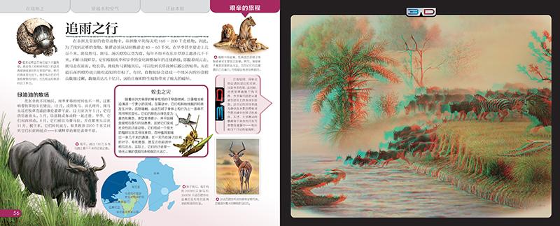 3d探索大百科·动物星球:迁徙世界(附赠3d红蓝眼镜)