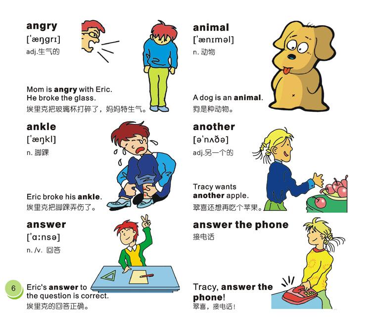 小学图解中英文词典(套装)上下