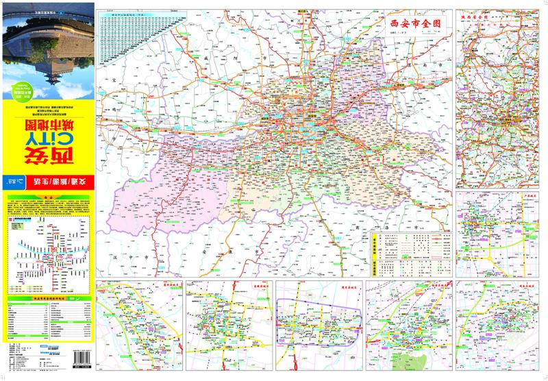 西安city城市地图