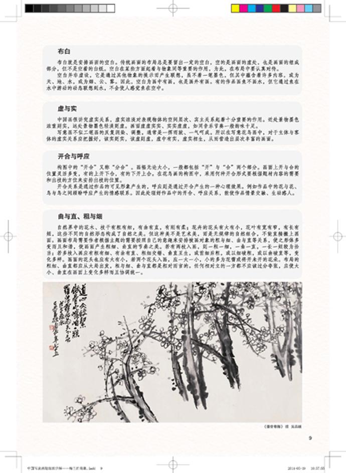 中国写意画超细致讲解 山水篇 动物篇 牡丹篇 荷花篇 花卉综合篇 梅兰