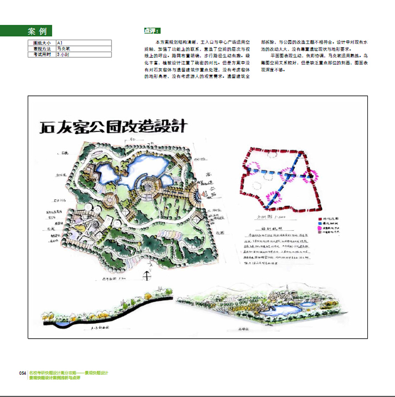 景观规划快题设计平面图