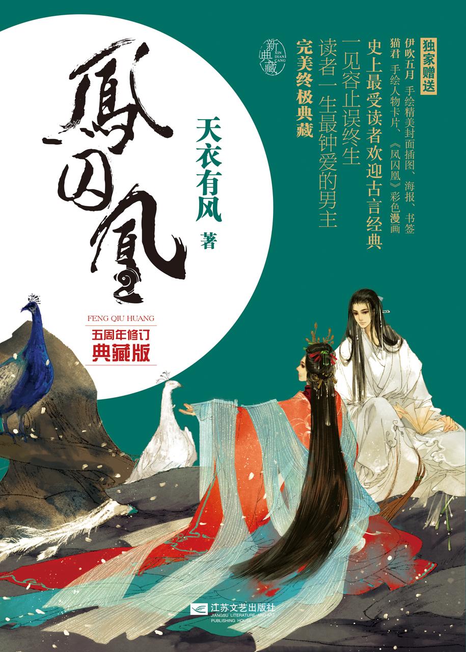 凤囚凰 五周年修订典藏版 史上最受读者欢迎的古言经典 一...