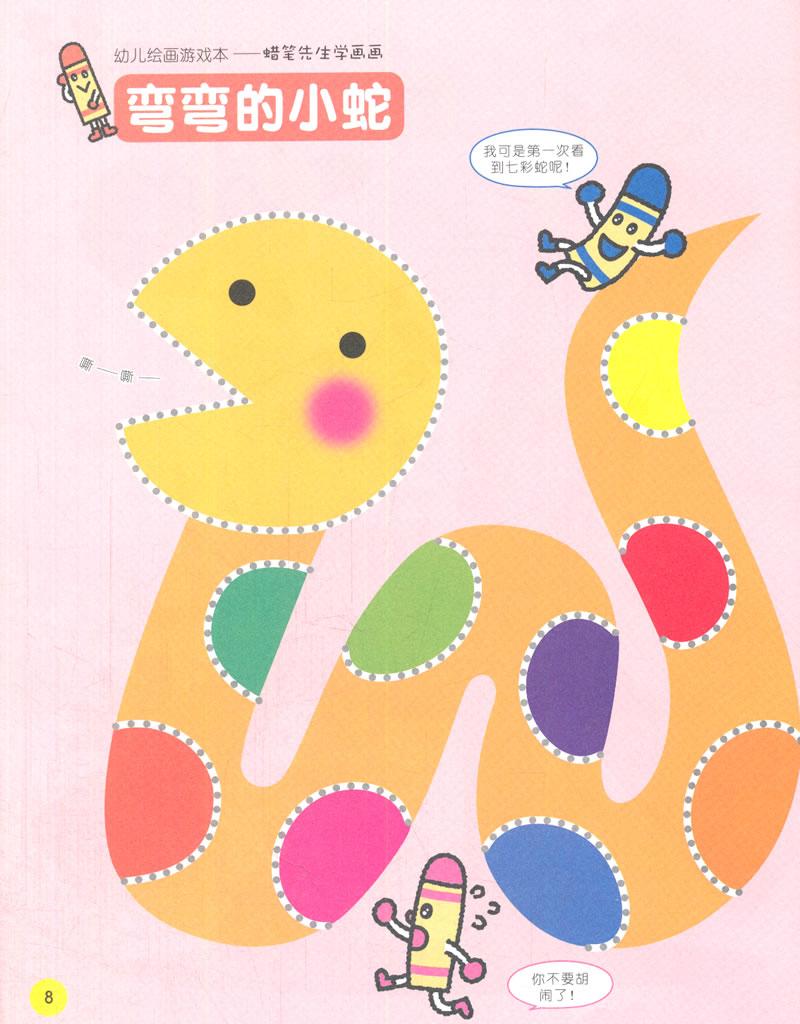 2-5岁幼儿-蜡笔先生学画画