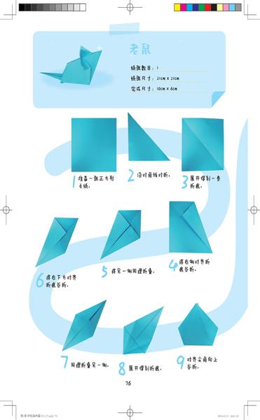 《动物趣味折纸大全 葛伟然