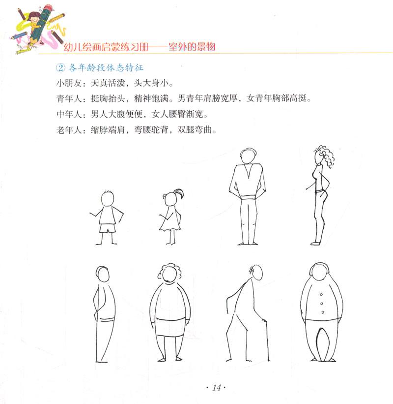 室外的景物 幼儿绘画启蒙练习册 李一飞,韩焘 绘 9787508293837