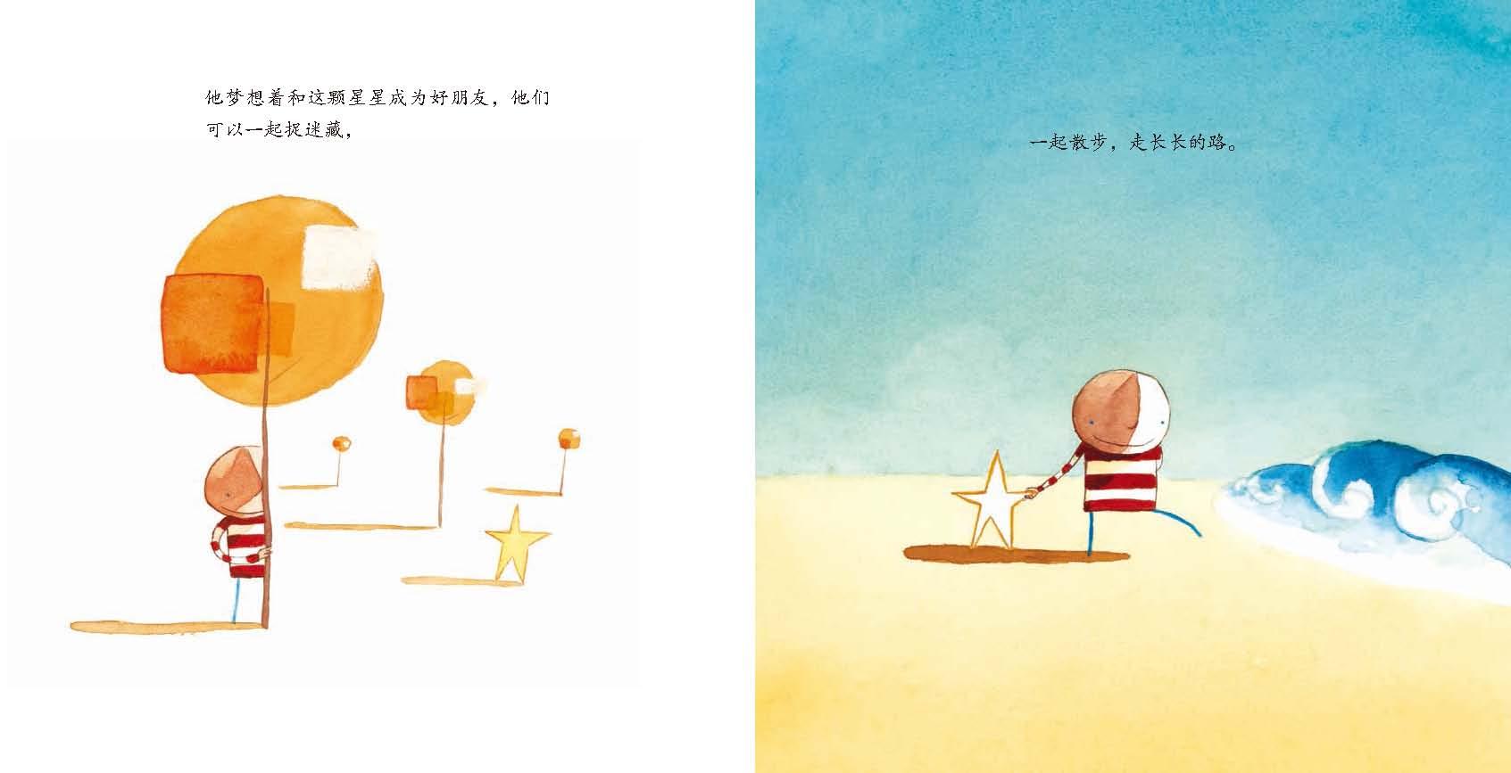 摘星星的孩子系列(全四册)