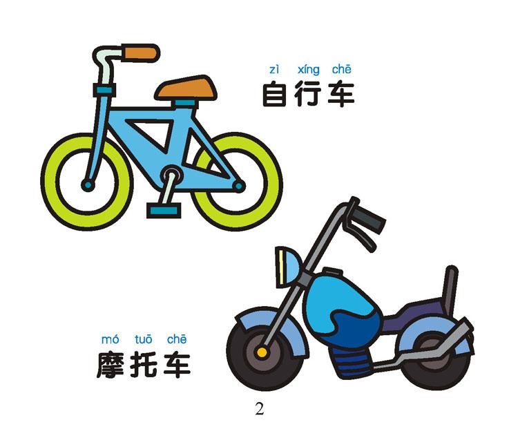自行车 750_634