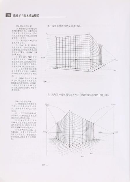 透视学 美术技法理论——高等院校美术专业系列教材图片