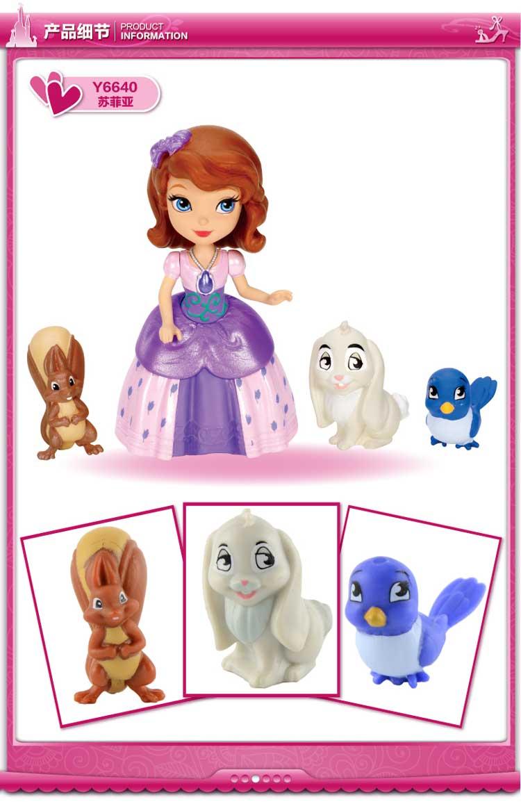 disney 迪士尼 小公主苏菲亚 动物朋友 y6640
