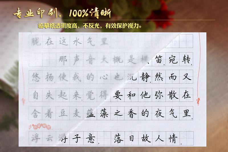 三字经——米骏硬笔书法楷书字帖 书写天下工作室 9787503034510图片