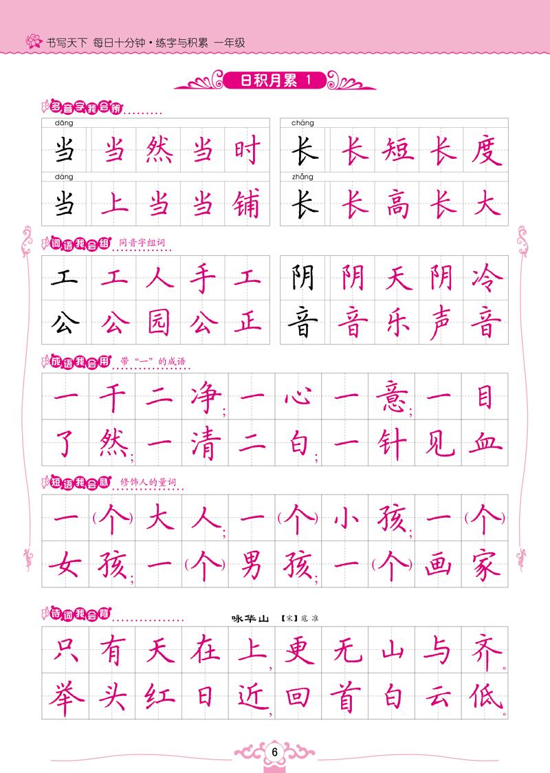 米骏硬笔书法字帖—每日十分钟 练字与积累 一年级图片