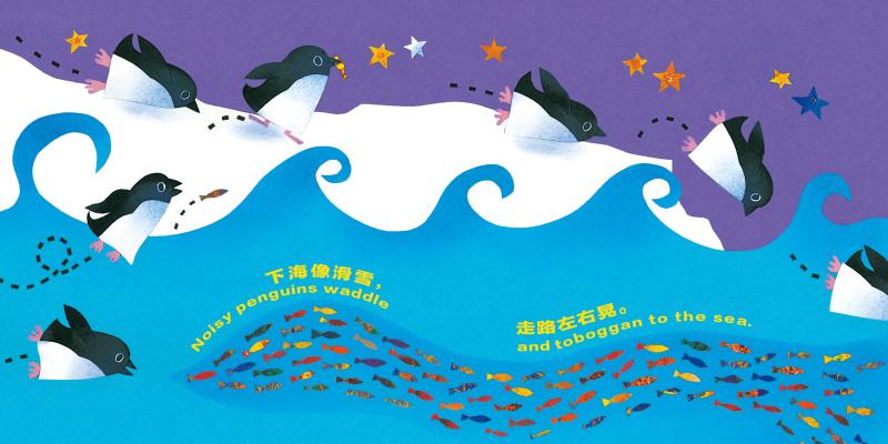宝宝初识大自然?科学童谣双语绘本:企鹅!企鹅!企鹅!/鲍勃巴诺:图书比价:琅琅比价网