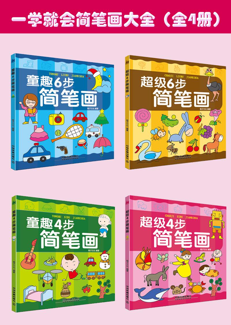 《童趣4步简笔画:亲子手工益智》(稚子文化.)【简介